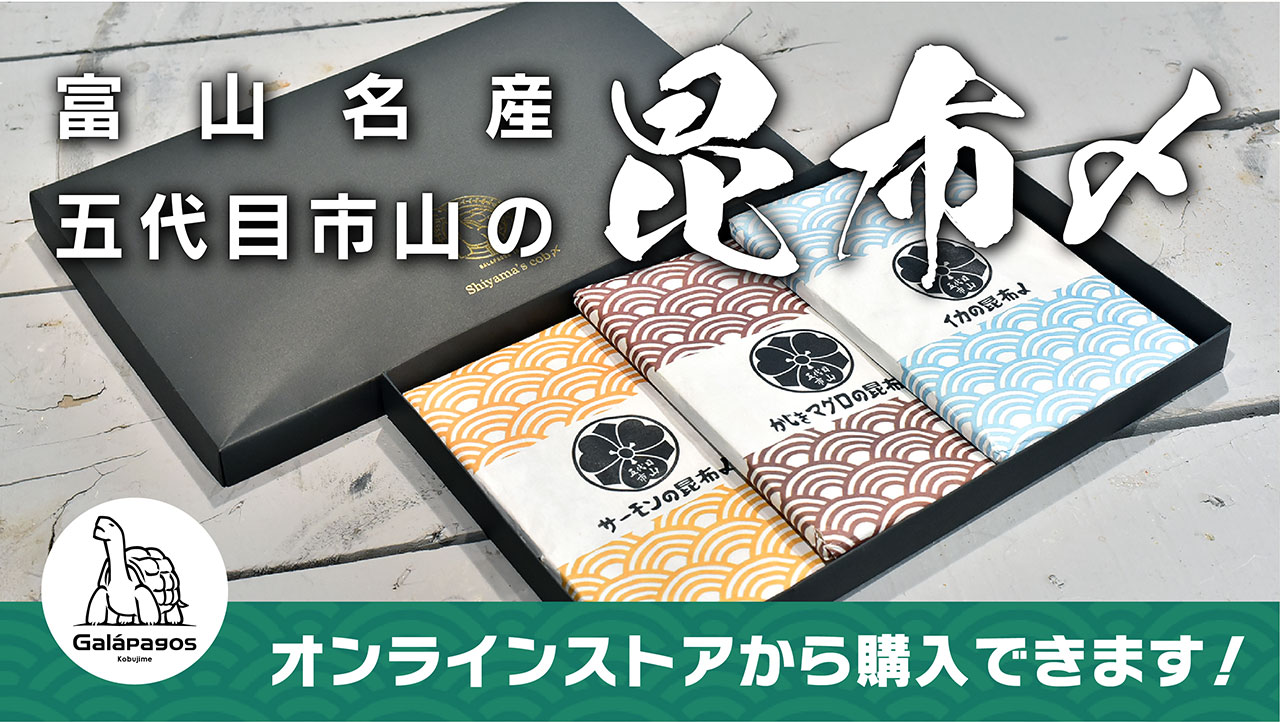 富山名産 五代目 市山の昆布締め オンラインストアから購入できます。