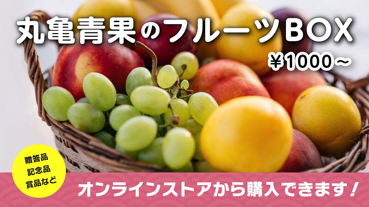 丸亀青果のフルーツBOX オンラインストアから購入できます。